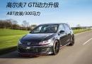 高尔夫7 GTI动力升级 ABT改装/300马力